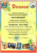 Андреева Акулина Зубренок039