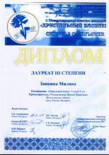 Заикина Василек