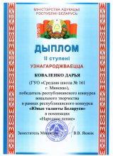 Коваленко ЮТБ044