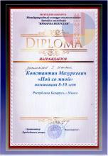 Мазуркевич Пой