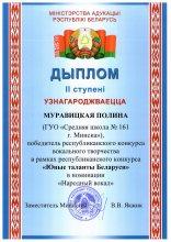 Муравицкая ЮТБ043